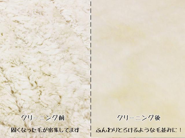 ムートンラグクリーニング前とクリーニング後の画像比較